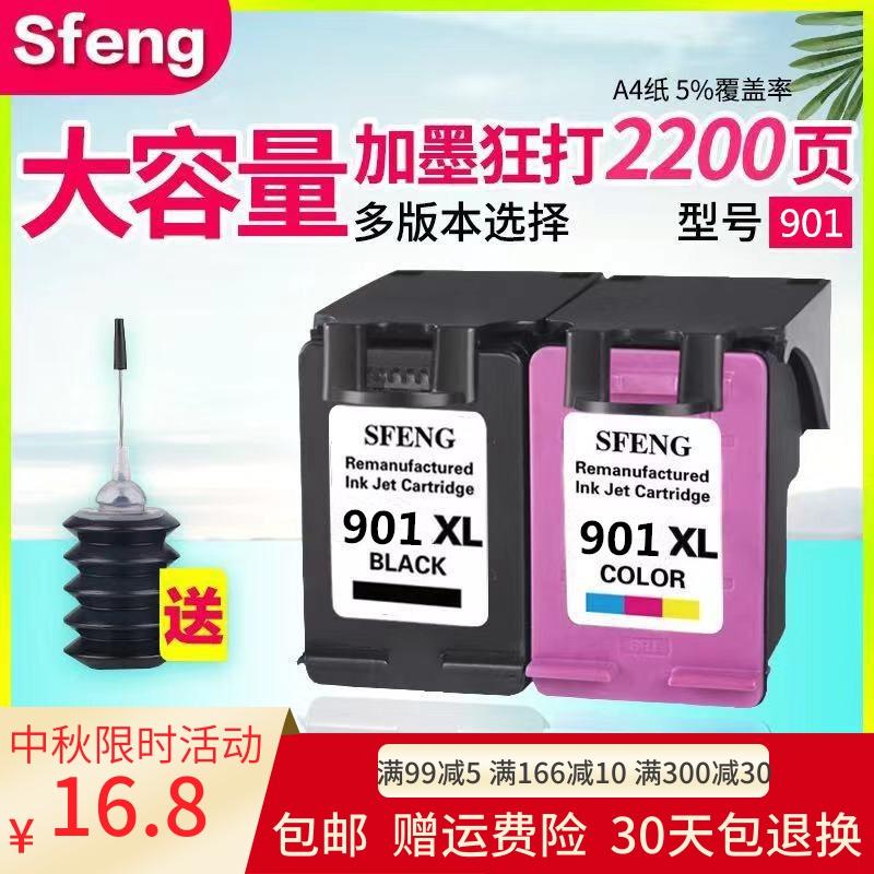双丰兼容 HP901XL墨盒Officejet4500 J4580 J4660 901黑色大容量