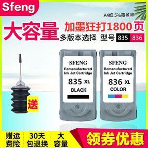 双丰  兼容佳能PG-835墨盒黑色IP1188 PG-835XL墨盒 CL-836彩色