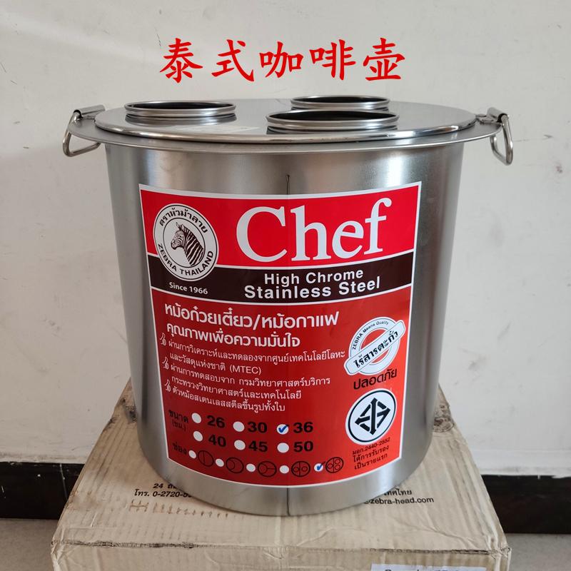老挝咖啡桶 泰国不锈钢奶茶壶 拉茶壶 蒸茶锅 泰式茶加工保温壶