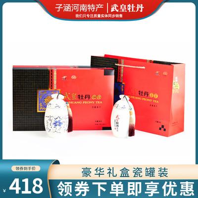 洛阳武皇白牡丹花茶商务豪华送礼盒瓷瓶装河南特产礼品养生花瓣茶
