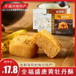 洛阳全福盛唐牡丹酥 河南洛阳特产糕点零食小吃 传统糕点心 270克