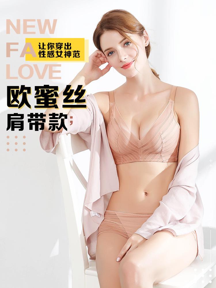 娇安芬欧蜜丝套装调整型聚拢内衣女无钢圈性感文胸收副乳小胸胸罩