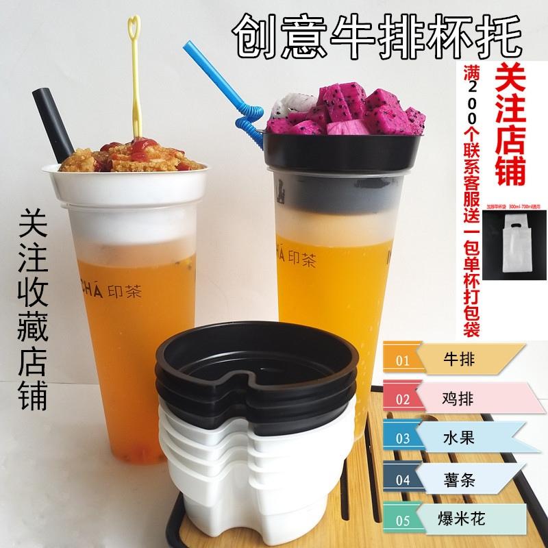 加厚一次性创意牛排杯托炸鸡薯条爆米花水果杯托果汁可乐奶茶杯盖