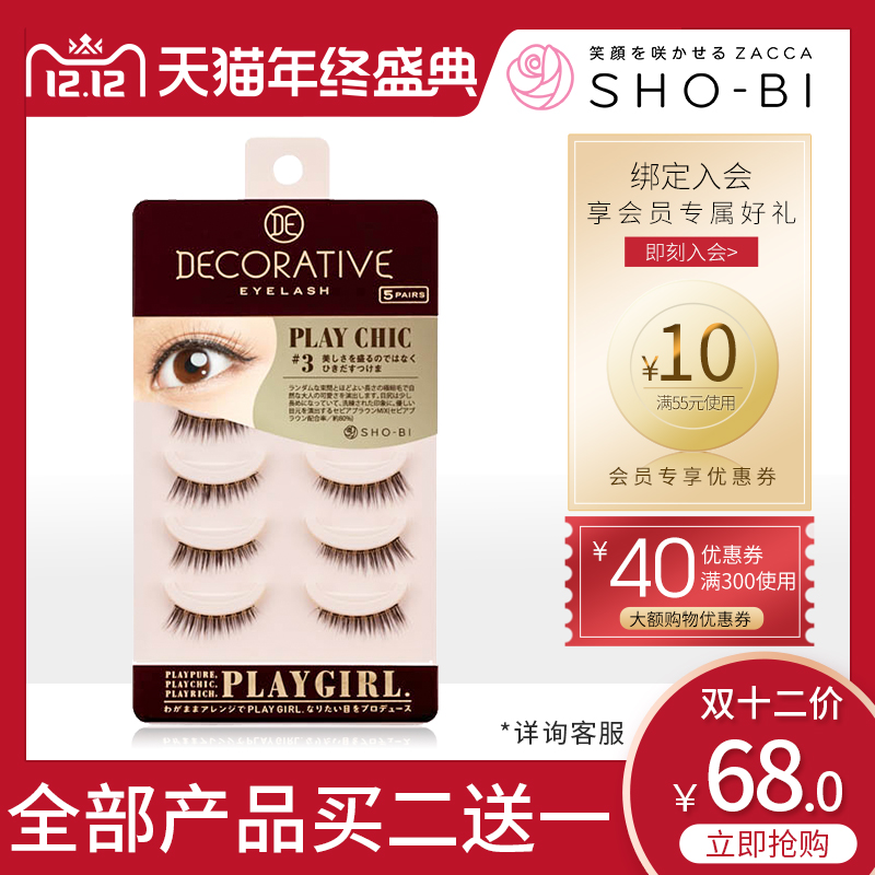 日本妆美堂自然裸妆浓密素颜仿真半截眼尾初学者透明梗网红假睫毛