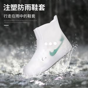 领1元券购买雨靴套成人雨天神器透明雨鞋套便携式简易套鞋防水鞋女士防滑短筒