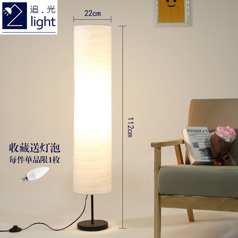 Modern minimalist living room floor lamp creative Nordic style paper lamps led bedroom studio vertical decorative lamp