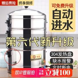 多功能电蒸锅商用全自动不锈钢电蒸笼超大容量家用蒸菜馒头包子机图片