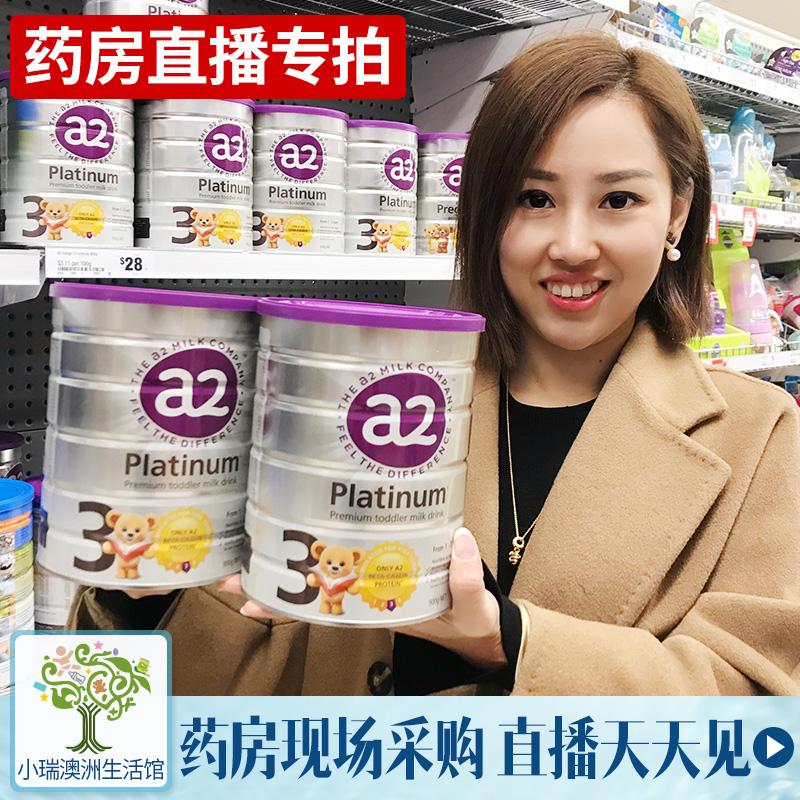 澳洲代购A2铂金3段婴幼儿牛奶粉900g进口a2白金三段3罐包邮新包装
