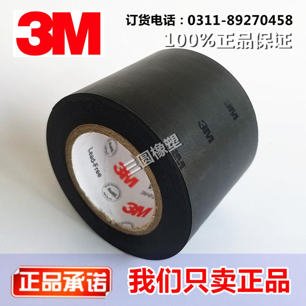 正品3M 1712胶带加宽型无铅PVC防水电工绝缘胶带 50MM*10米 2166