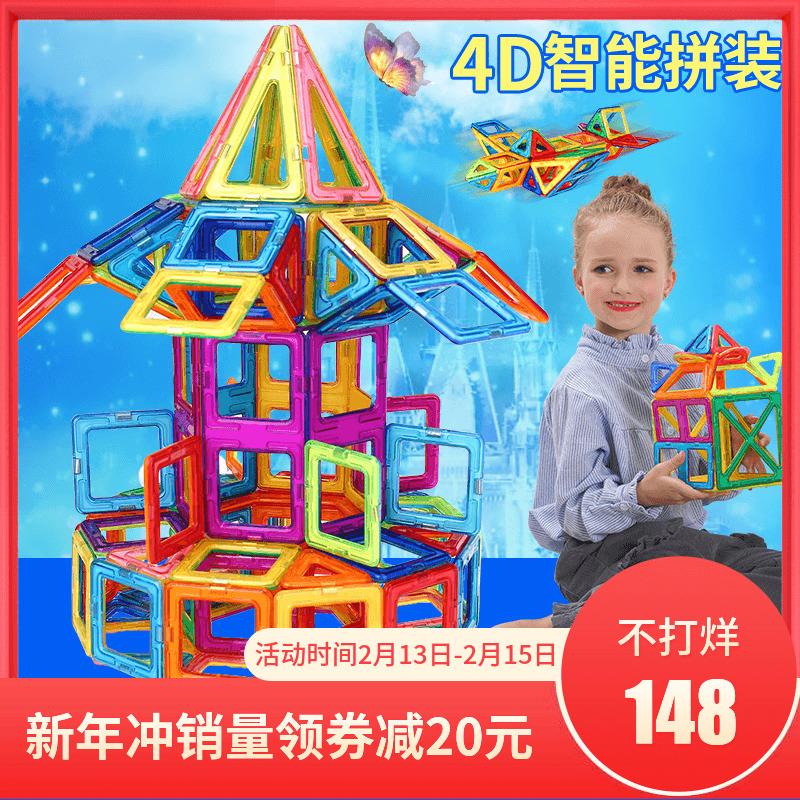 磁力片益智玩具儿童百变积木3-7-8-10-12岁男孩女孩拼装磁铁贴片