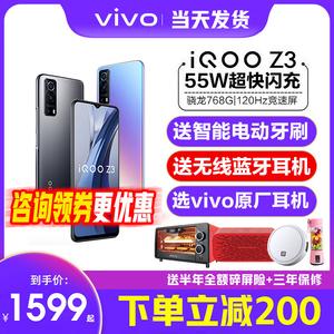 立减200元vivo vivo iq 5g手机
