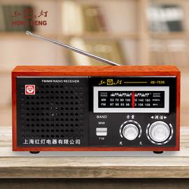 上海红灯753K复古老式收音机老人台式调频调幅半导体木质怀旧插电