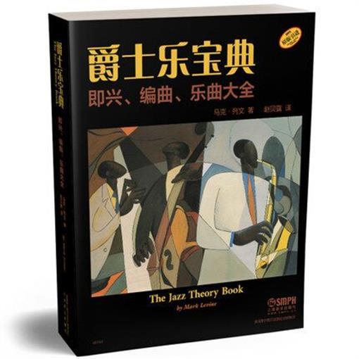 爵士乐宝典(即兴编曲乐曲大全原版引进) 书  马克・列文|译者:赵贝露 上海音乐 正版
