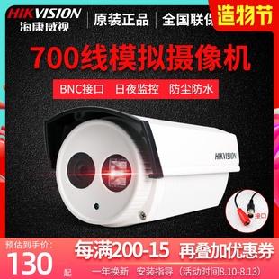 海康威视 监控摄像头700线DS-2CE16A2P-IT3P 高清模拟红外摄像机