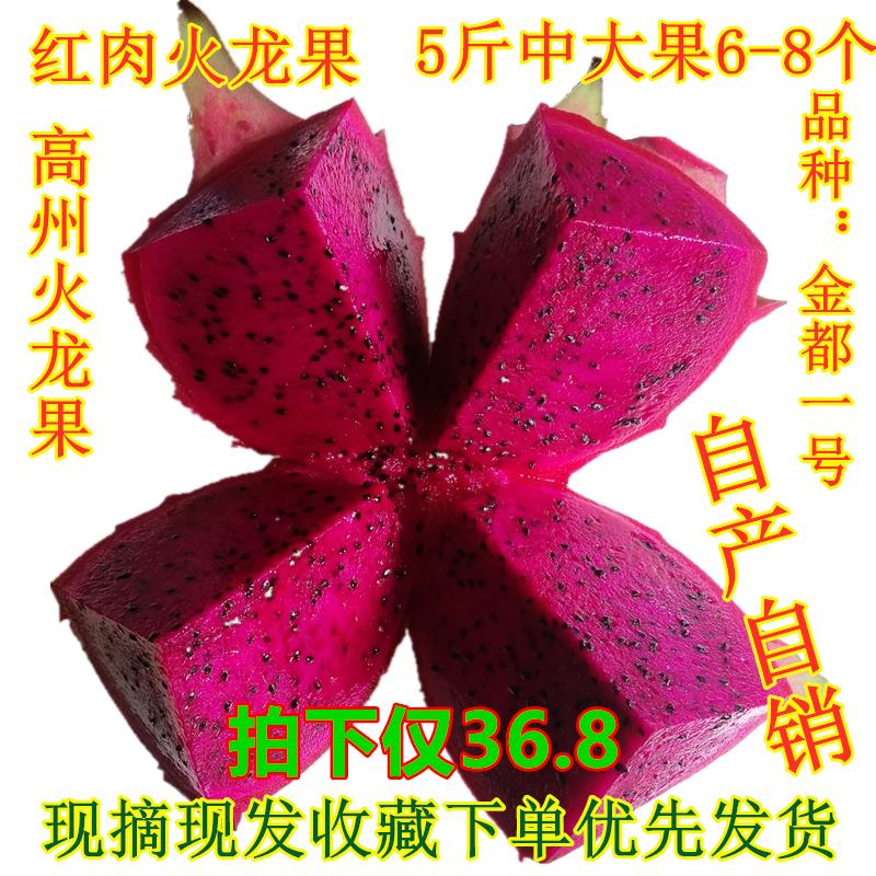 红心火龙果5斤现摘中大果金都一号高山红肉当季水果非越南红肉
