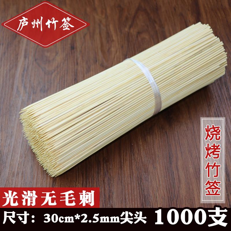 Барбекю знак жарить строка бамбук знак оптовая торговля 30cm*2.5mm 1000 филиал бамбук знак строка строка ладан горшок бамбук знак сын инструмент