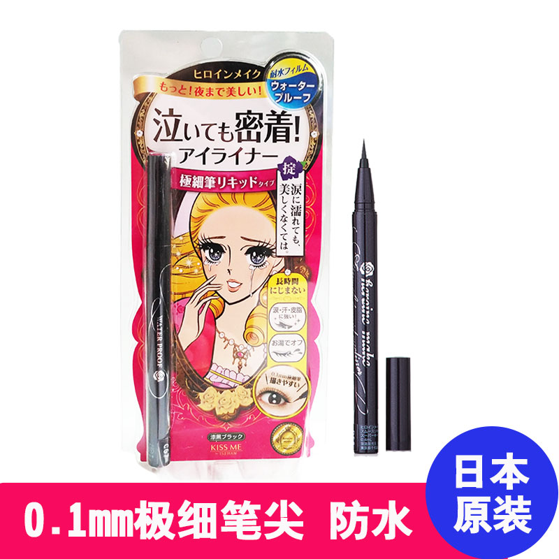 Japanese authentic kiss me Eyeliner Pen very thin waterproof and sweat resistant, long lasting no staining Liquid Eyeliner Pen