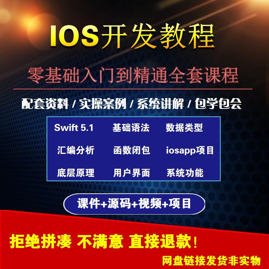 2021iOS开发资料视频教程OC/swift5源码项目苹果app开发Object-C