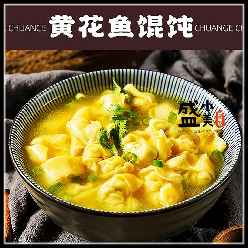 船歌鱼水饺鸡汤小馄饨墨鱼黄花鱼冷冻速食水煮云吞包邮4袋装*200g