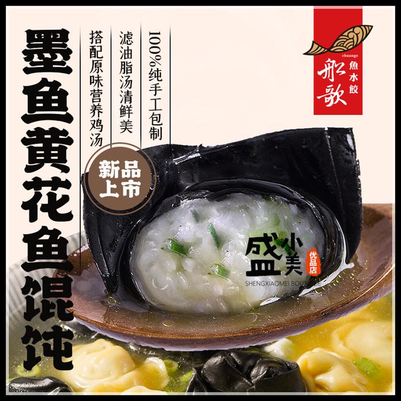 船歌鱼水饺鸡汤小馄饨4袋装*200g墨鱼黄花鱼冷冻速食水煮云吞包邮