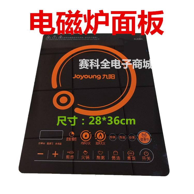 适用于九阳电磁炉 触摸面板配件 JYC-21GS06盖组件玻璃面板