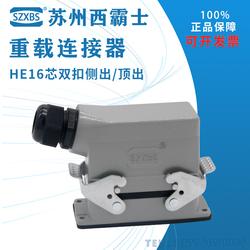 重载连接器16芯矩形热流道插头插座HE-016-01芯双扣侧出线西霸16A