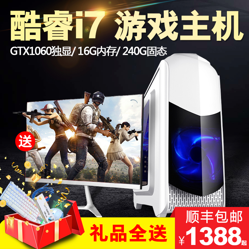 i7高配吃鸡游戏DIY主机组装台式电脑整机全套送27寸显示器11月18日最新优惠