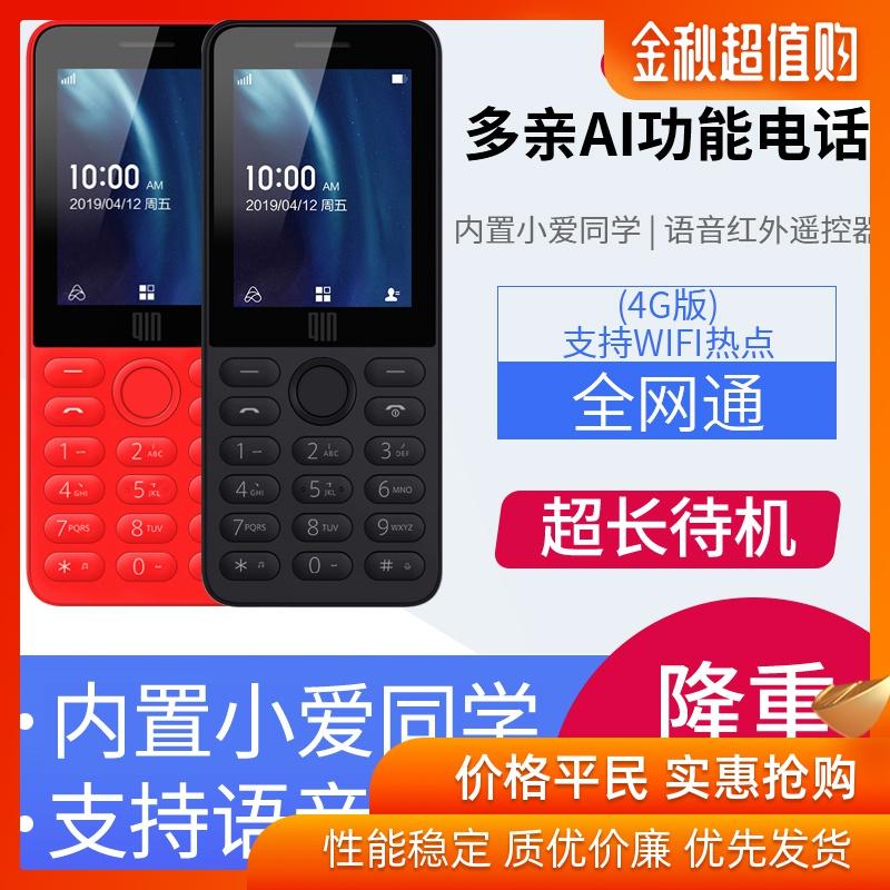 满198元可用5元优惠券小米有品多亲AI手机qin QF9功能电话移动联通电信4G全网通按键智能可上微信