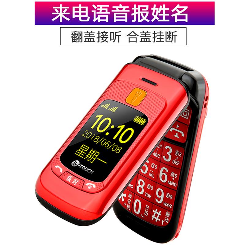 K-Touch/天语 L660老人机翻盖手机老年机超长待机老人手机大声大屏大字移动电信版男女军工三防备用