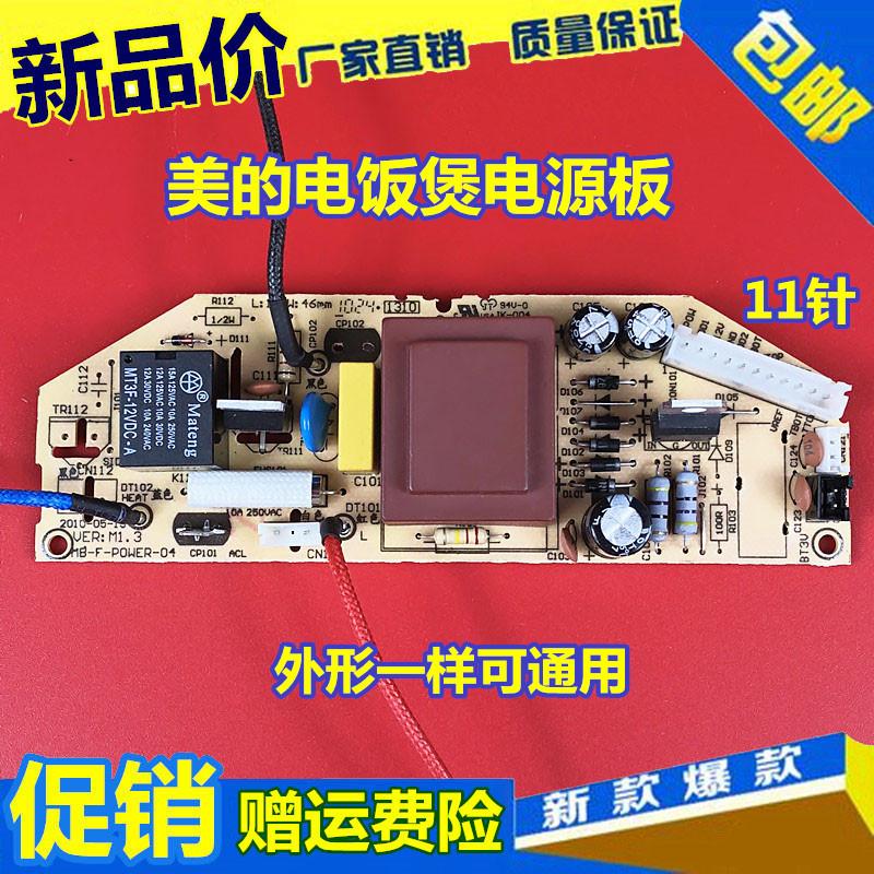 美的电饭煲配件FS406/FD502/FS506/FD402/FS306电源板/电路板