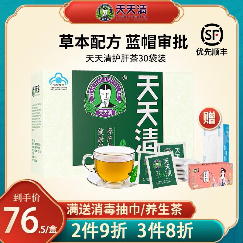 天天清护肝茶养肝茶30袋正品男调理脂肪肝润肠养生茶女清肝通便茶