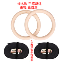 Ring Adult Gymnastics Training primer upward indoor home fitness equipment childrens exercise
