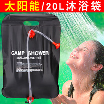 Shower Bag Outdoor Folding portable solar hot water bag 20L field bath tanning shower water storage bag