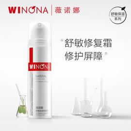 薇诺娜 舒敏保湿修复霜50g面霜改善泛红角质层血丝修护敏感肌增厚