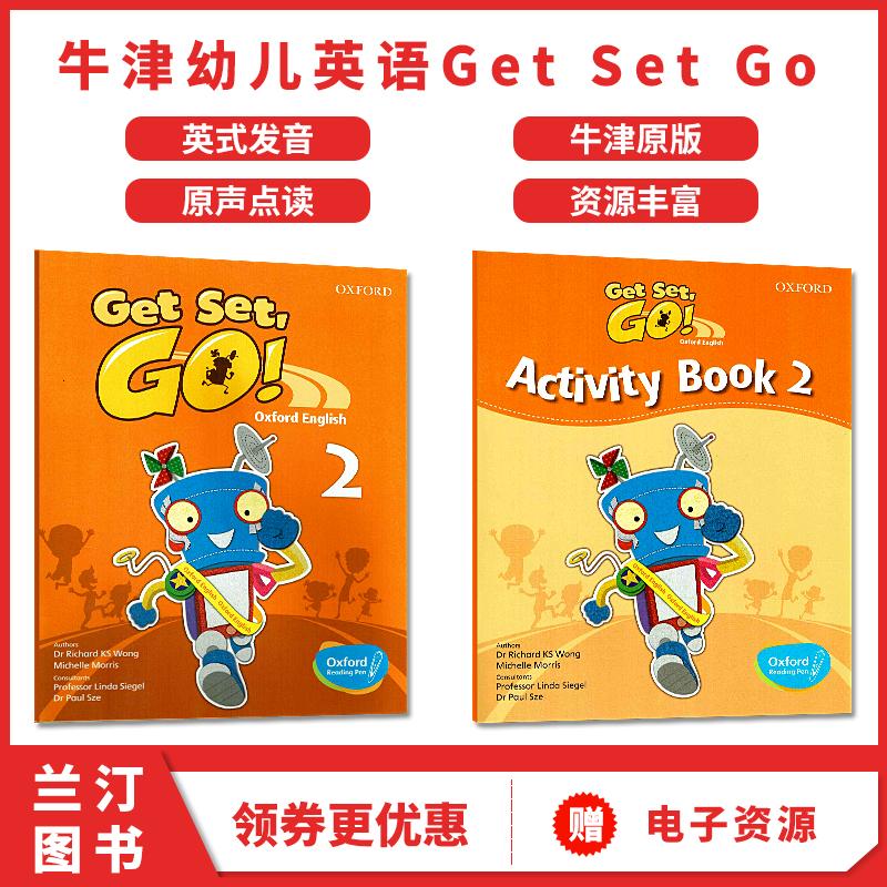 香港牛津幼儿英语 get set go 2级别学生用书练习册 牛津大学出版社 gsg 3-6岁幼儿启蒙英语幼儿园小班下册教材 点读笔