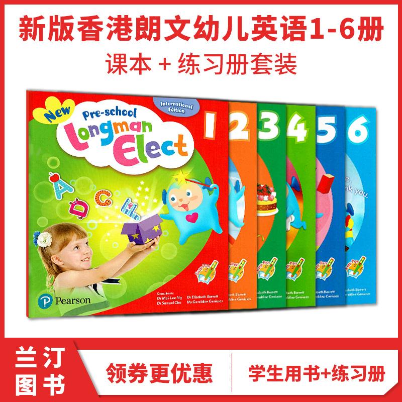 新版香港朗文幼儿英语教材New Pre-school Longman Elect 1-6 课本+练习册套装 幼儿英语启蒙入门 幼儿园学习主教材