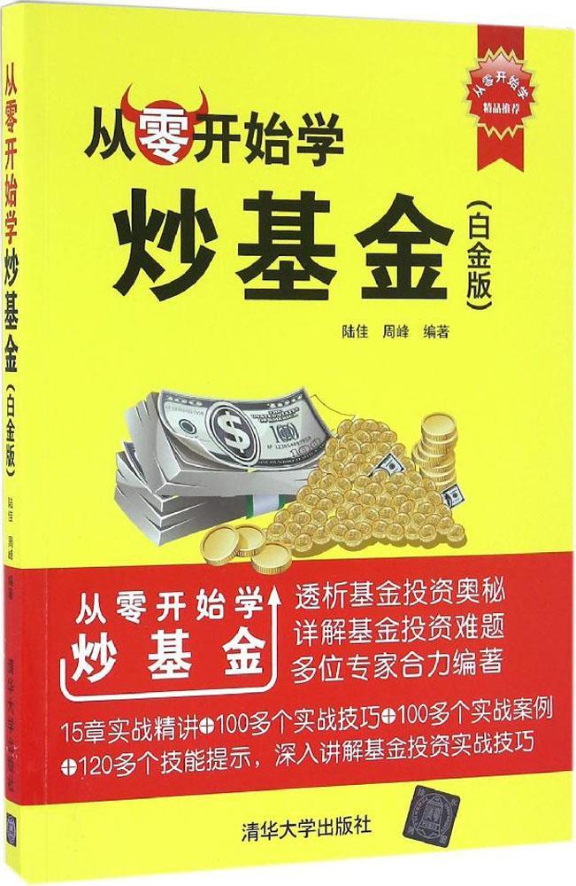 从零开始学炒基金(白金版) 畅销书籍 股票期货 正版