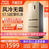 奥马冰箱家用法式多门双开门三门四开门风冷无霜冷柜小超薄电冰箱
