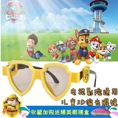 包邮汪汪队儿童3D立体眼镜家用电视电影院专用偏光VR眼睛通用眼镜