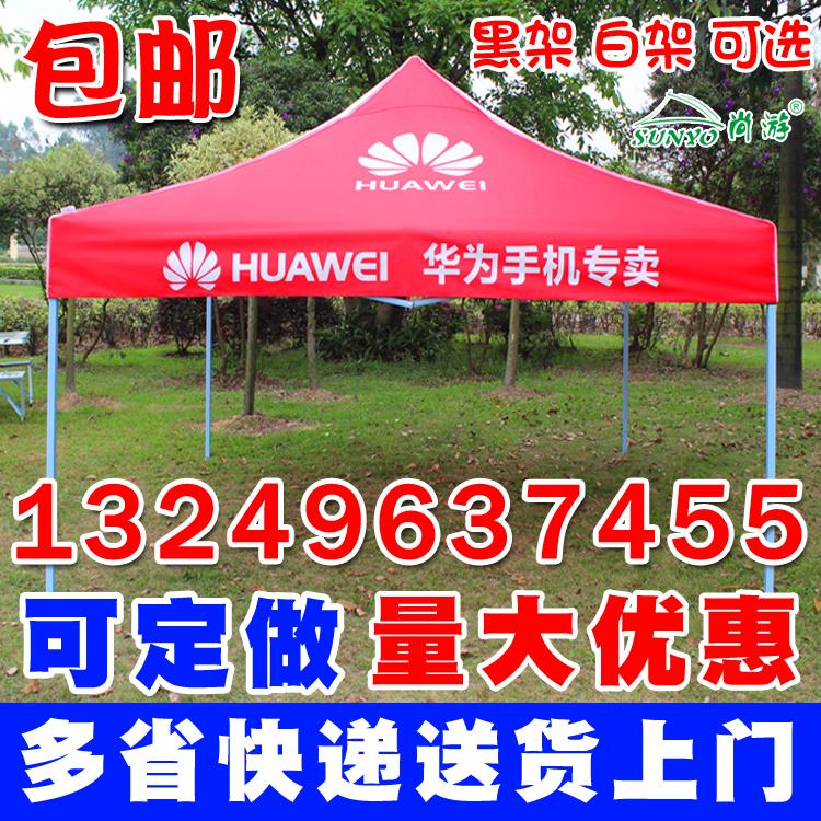 Huawei реклама палатка ткань зонтик oppo палатка зонт vivo мобильный телефон магазин палатка сделанный на заказ акции сложить навес