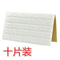 立體墻貼客廳臥室溫馨自粘墻紙磚紋壁紙背景墻防水泡沫自貼貼紙3d