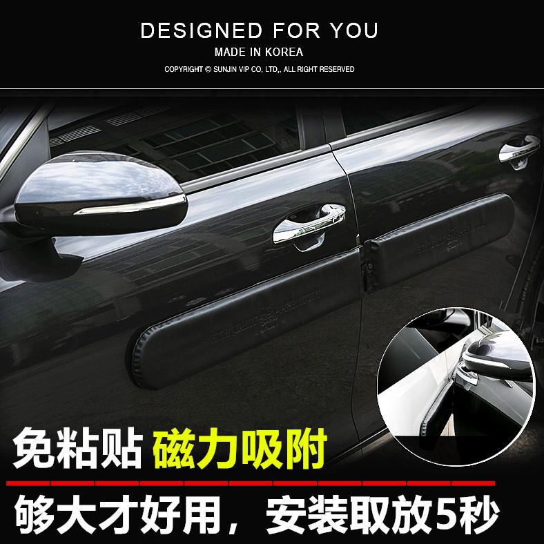 汽車門邊防刮條韓國新款免粘貼磁力防撞膠條改裝防剮蹭神器外飾品