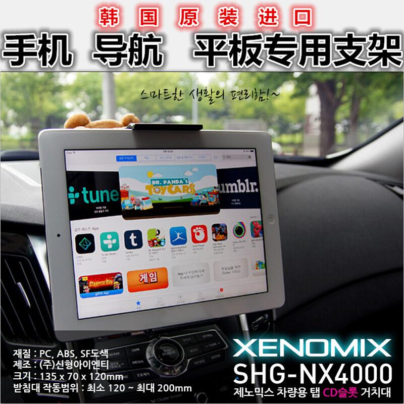 韩国ipad汽车平板支架通用型车载CD口多功能手机导航车载平板支架
