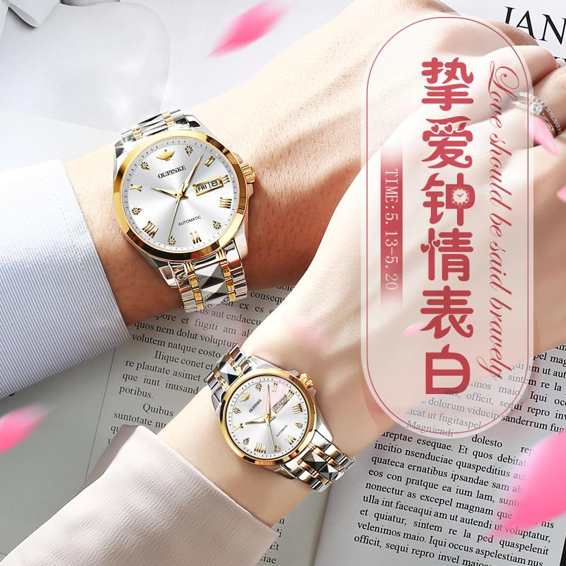 瑞士正品世界十大名表品牌1314情侣手表情侣款一对机械表女男高档