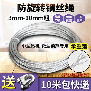 镀锌防旋转钢丝绳钢芯提升机吊机微型电动葫芦起重耐磨专用钢丝绳