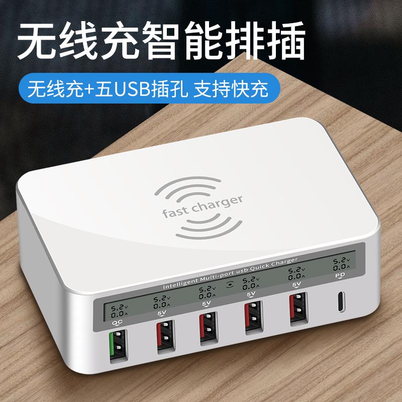 (用70元券)无线充智能USB多口通用QC3.0快充5口手机usb充电器头高清显示屏闪