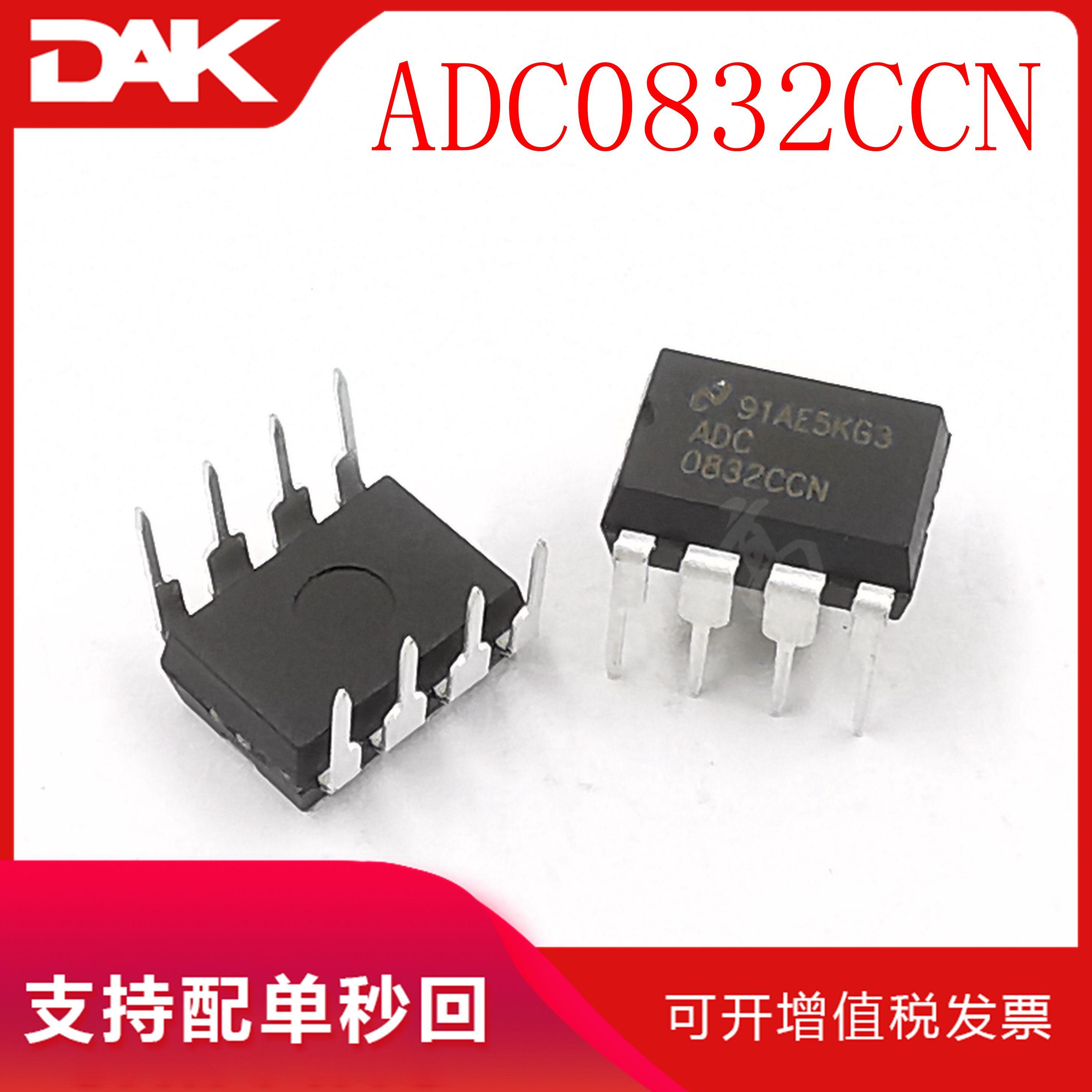 ADC0832CCN DIP-8 8位分辨率/双通道A/D 模数转换器 可提供发票