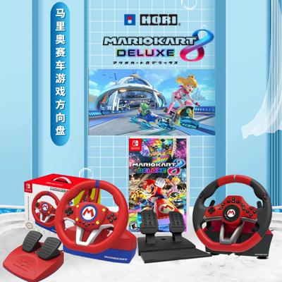 HORI Nintendo Switch steering wheel carriage 8 Mario Kart ns children's steering wheel racing game