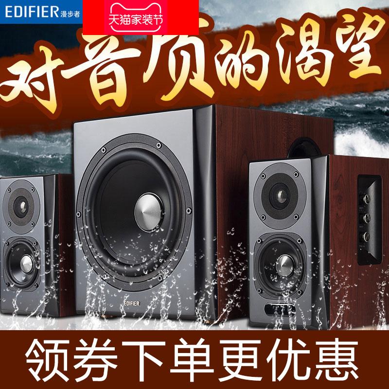 Edifier/漫步者 S201 多功能HIFI 8寸木质有源2.1多媒体蓝牙音箱