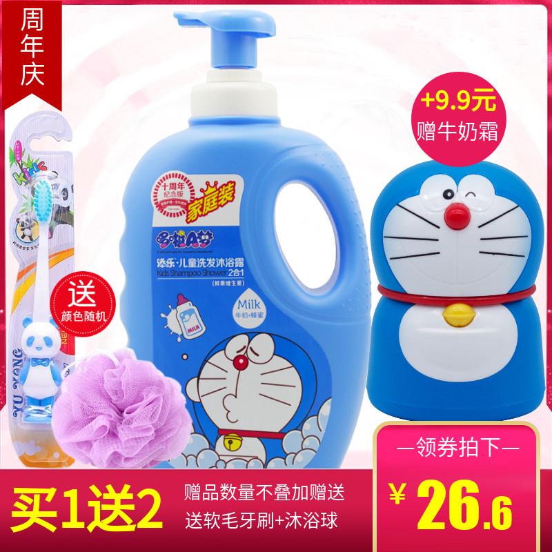哆啦a梦儿童沐浴露洗发水二合一1200g正品宝宝洗护儿童沐浴乳大瓶